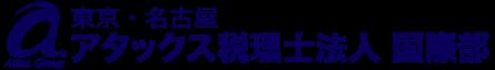 アタックス税理士法人 国際部