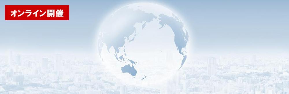 イメージ:これだけは知っておきたい「国際税務の実務」~60分で国際税務の基本の「き」を 学ぶ!~
